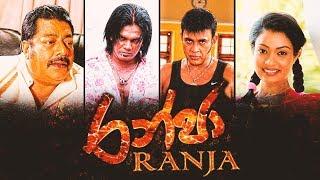 රන්ජා   Ranja   Sinhala Hit Action Movie   Superstar Ranjan Ramanayaka