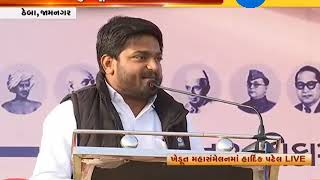 Hardik patel addressing people from Khedut Adhikar Sammelan Theba, Jamnagar