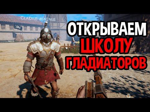 Каких гладиаторов ты будешь тренировать в игре Ludus ?