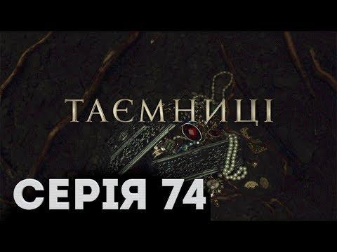Таємниці (Серія 74)