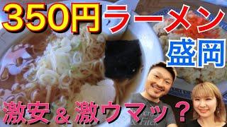 【ラーメン】激安ラーメンなんと350円!めちゃ美味!超大満足!安すぎやしないかい?(笑)