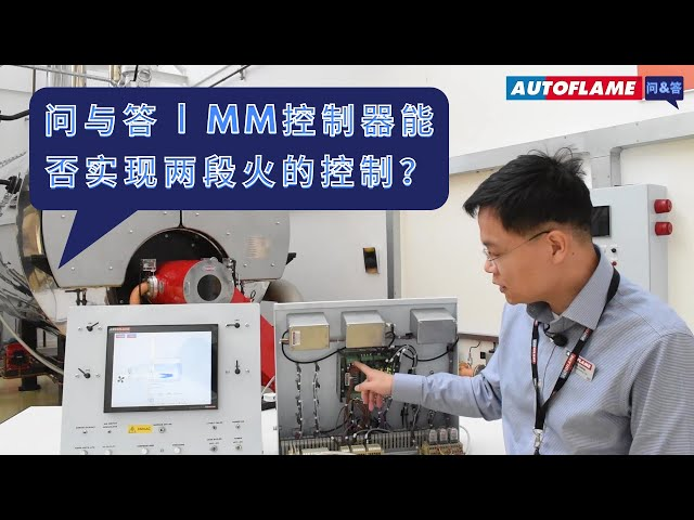 问与答 | MM控制器能否实现两段火的控制?
