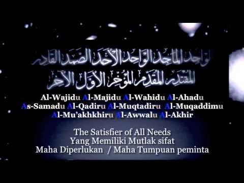 Asma Ul Husna 99 Names Of ALLAH [recitation]