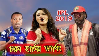 KXIP vs MI IPL 2019 Rohit Sharma, Chris Gayle, Hardik Pandya IPL Funny Video Sports Talkies