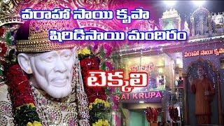 Sri Shirdi Sai Baba Temple II Sai Krupa II TEKKALI
