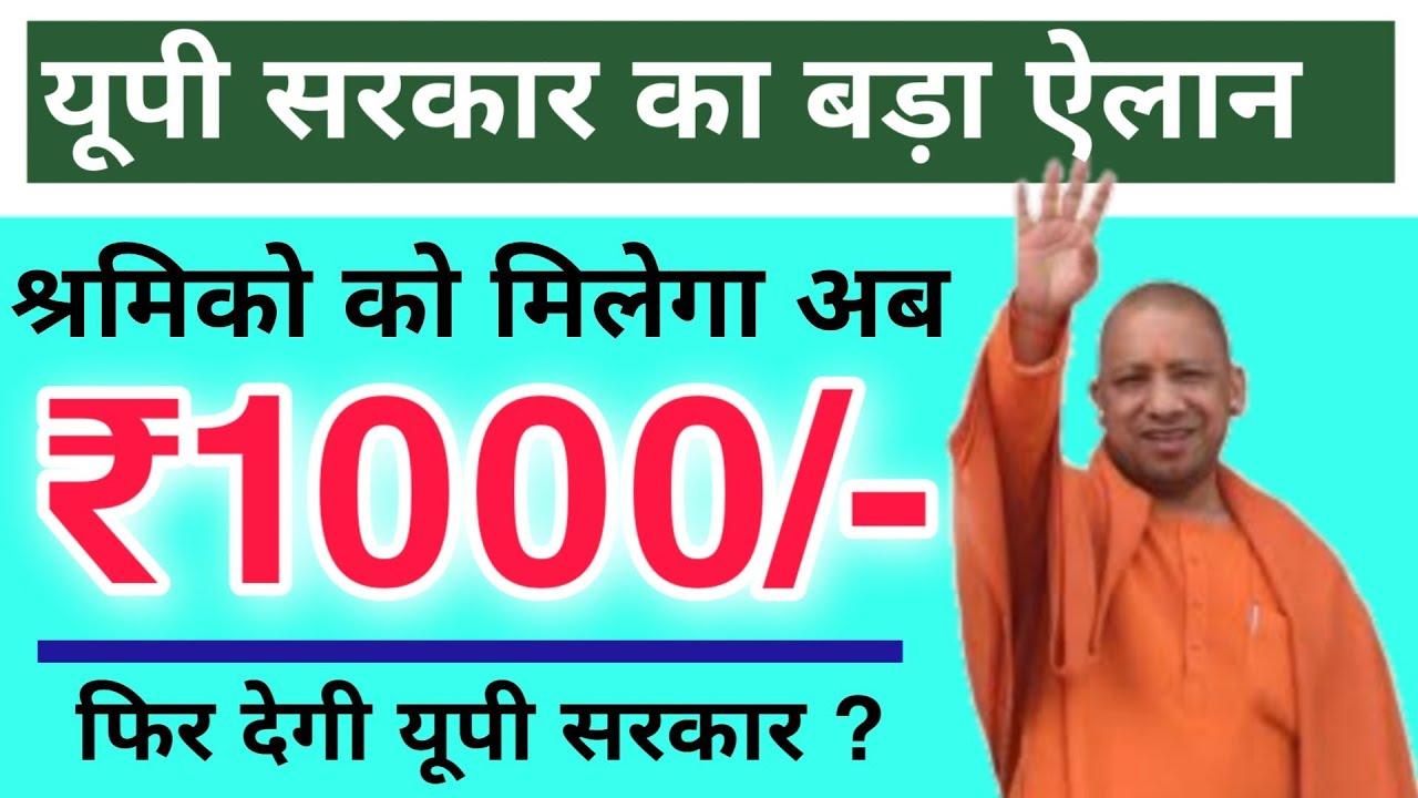 यूपी सरकार श्रमिको को देगी फिर से ₹ 1000 प्रति माह | गत वर्ष की तरह ठेला रेहड़ी पटरी वालो को राहत
