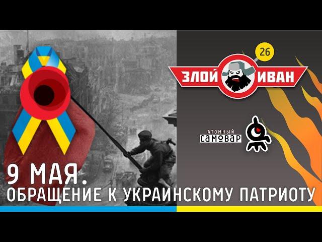 9 мая. Обращение к украинскому патриоту. Злой Иван №26 с Иваном Победой