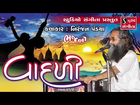 Niranjan Pandya Bhajan  VADADI  Gujarati Bhajan  Devotional Songs