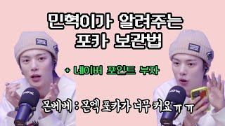 [몬스타엑스] 포카 바인더를 알게 된 아이돌... 민혁 기현 - 민혁 보그싶쇼