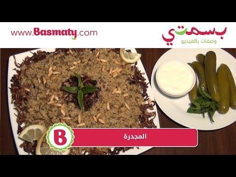 طريقة عمل المجدرة - Lebanese Mujadara Recipe