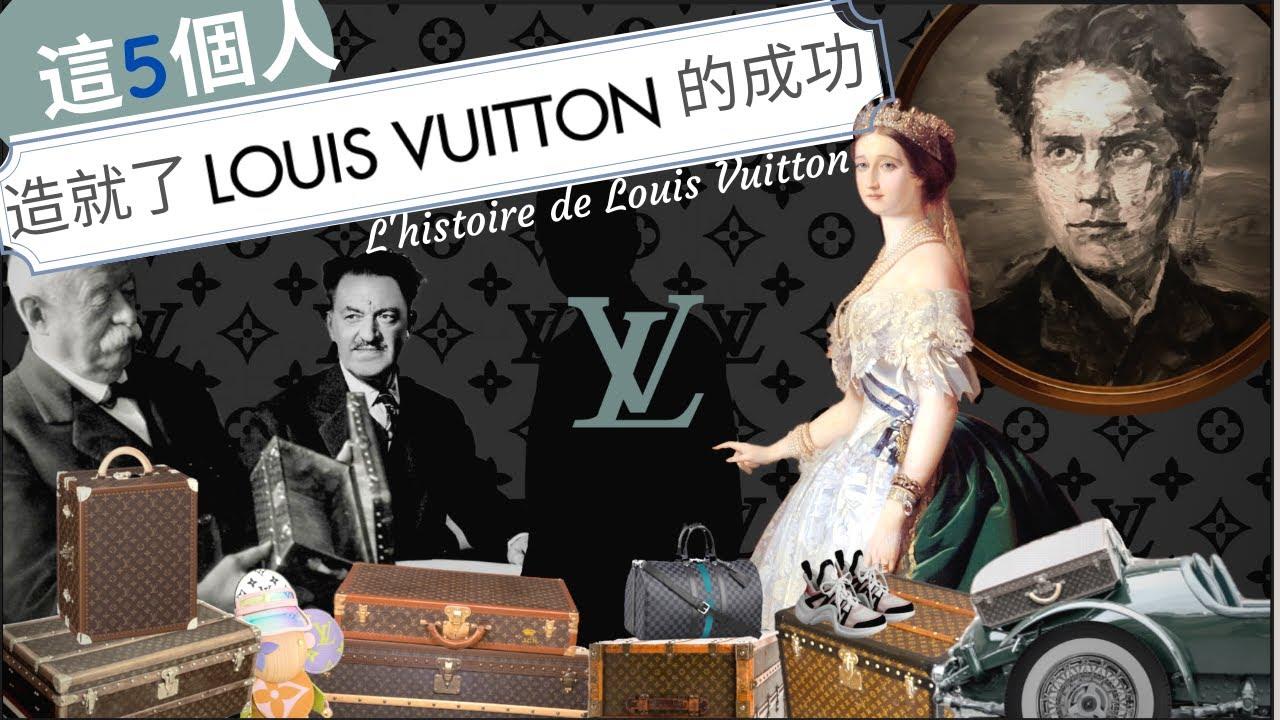 【LV品牌故事】LOUIS VUITTON  這五個人造就了路易威登的成功 看法國品牌故事學法文 - YouTube