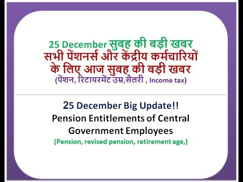 25 December Big Update | Pension Entitlements of Central Government Employees