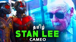 Stan Lee CAMEO in Antman and the Wasp - Explained in Tamil (தமிழ்)