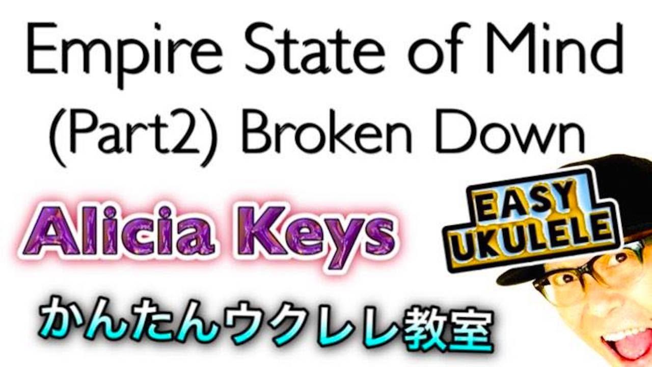 Empire State of Mind (Part2) Broken Down / Alicia Keys【ウクレレ 超かんたん版 コード&レッスン付】Easy Ukulele
