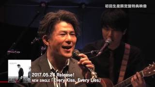 2017.5.24 Release 20周年記念シングル「Every Kiss, Every Lies」 シン...