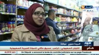 مجتمع: ندرة الحليب.. التجار بشعار لا نبيع !!