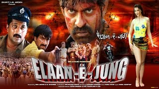 Ek Elaan E Jung - Full Length Action Hindi Movie