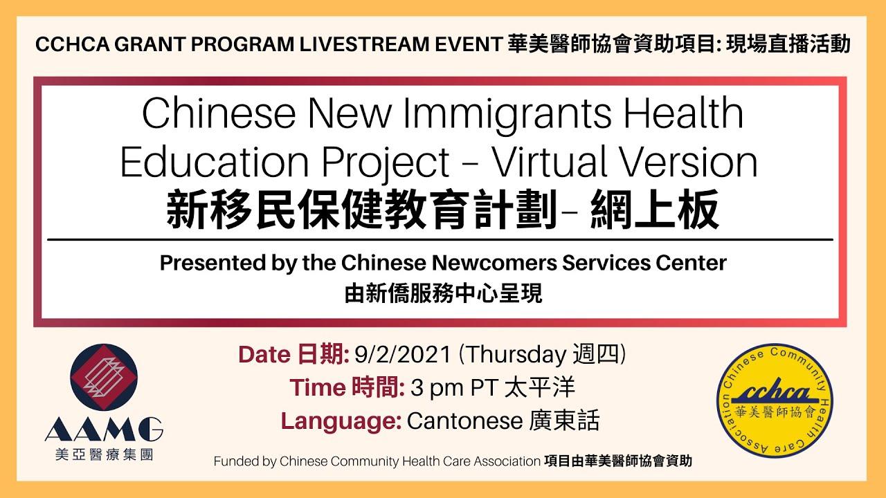 (廣東話) Chinese Newcomers: Chinese New Immigrants Health Education Project (新移民保健教育計劃)