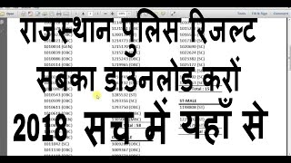 Rajasthan Police Result 2018 KAISE DEKHE HOW TO CHECK RAJ POLICE RESULT 2018 RAJ POLICE RESULT 2018