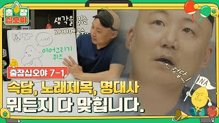 🧳ep.7-1 Quiz games by Quiz King despite ill intentions|🧳The Game Caterers