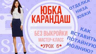 Как сшить юбку карандаш. Мастер-класс по пошиву классической юбки для начинающих. УРОК 6