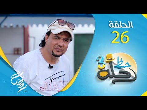 برنامج رحلة حظ 3 | مع خالد الجبري و النجوم حول اليمن | الحلقة 26