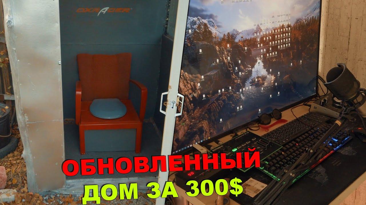 ДОМ ЗА 300$ ГОТОВ К ЭКСПЛУАТАЦИИ (#7) [РОСТЯН]