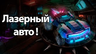Лазерный авто ! ( Heavy Metal Machines )