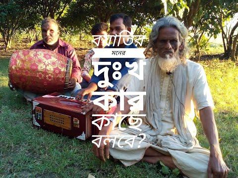 কই দুঃখ কার কাছে দরদী আর কে আছে।।Koi Dukkho Kar Kache Dorodi R K Ache||আহমেদ হোসেন বয়াতি||