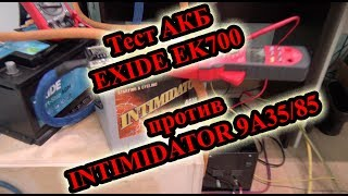 Тест АКБ EXIDE EK700 против INTIMIDATOR 9A35/85.