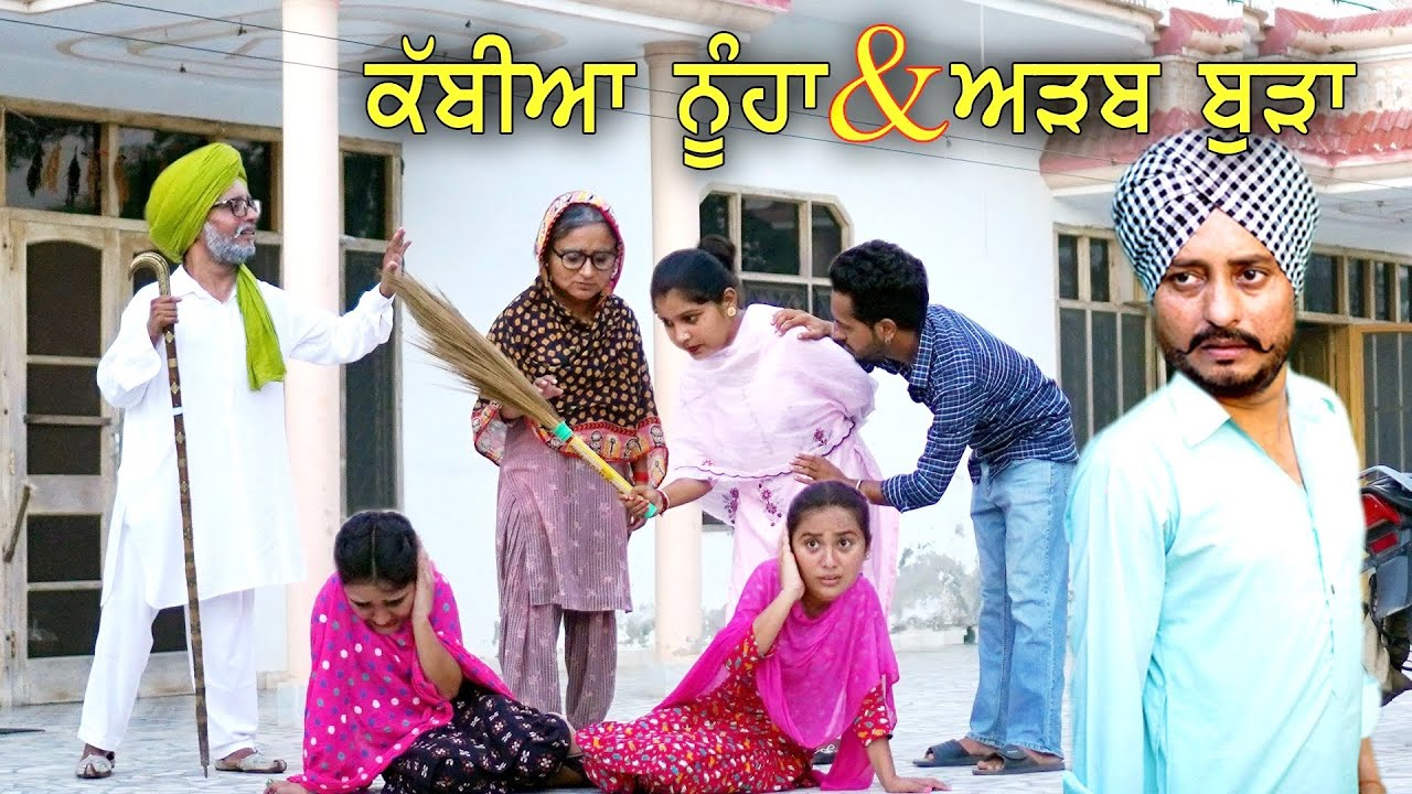 Download ਦੇਖੋ ਕੱਬੇ ਸੁਭਾਅ ਦੀਆ ਨੂੰਹਾਂ ਨੇ ਕੀ ਕੀਤਾ    Full Comedy   Latest Punjabi Movie 2021  