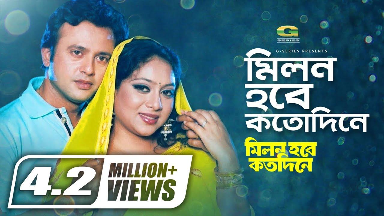 Download Milon Hobe Koto Dine | মিলন হবে কত দিনে | New Bangla Movie Song 2019 | Riaz | Shabnur | Kanak Chapa