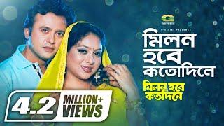 Milon Hobe Koto Dine | মিলন হবে কত দিনে | New Bangla Movie Song 2019 | Riaz | Shabnur | Kanak Chapa