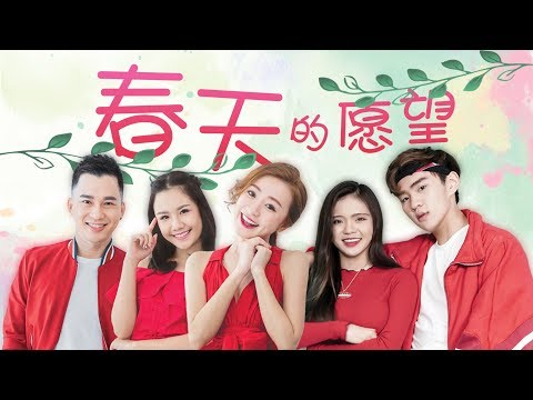 春天的愿望 Trailer | Queenzy莊群施, PongPong碰碰 Gaston & Jeii, Tedd曾国辉, Veron练倩汶 | Queenzy & Friends 2019 CNY