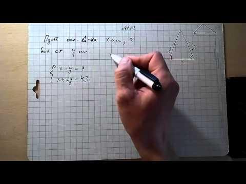 решение задач с помощью систем уравнений №1103
