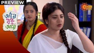 Aye Khuku Aye - Preview | 21st Nov 19 | Sun Bangla TV Serial | Bengali Serial