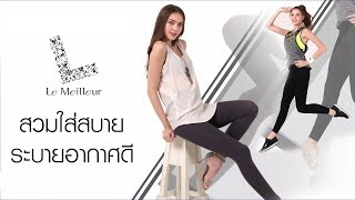 【Full Version】Le Meilluer Legging กางเกงเลคกิ้งขายาว