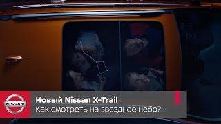 Совет #3: как смотреть на звезды в новом Nissan X-Trail