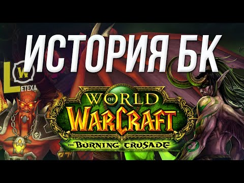 ПОЛНАЯ ИСТОРИЯ WORLD OF WACRAFT THE BURNING CRUSADE