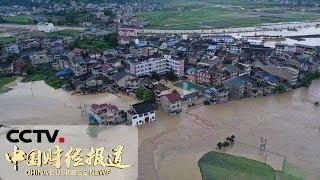 《中国财经报道》 20190625 10:00| CCTV财经