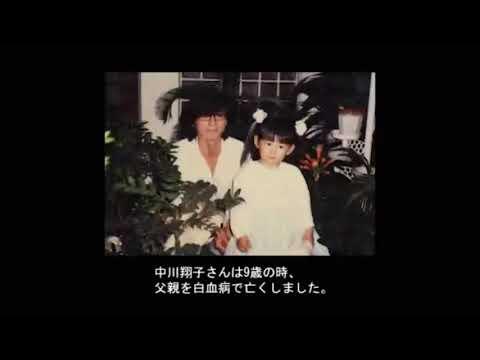 ACジャパン 中川翔子 骨髄バンク CM オンドゥル版