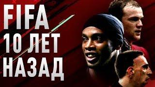 FIFA 09 - ОБЗОР 10 ЛЕТ СПУСТЯ | 10 Years Challenge