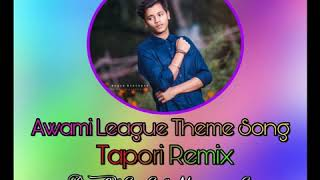 👉Awami League 2018 Theme Song - Joy Bangla Jitbe Abar Nouka | Abhishek Pramanik Remix 👈