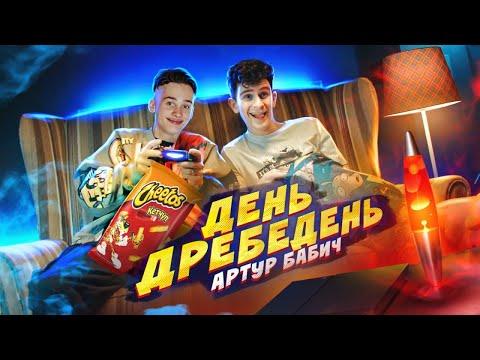 Смотреть клип Артур Бабич - День Дребедень