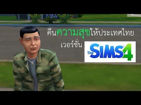 คืนความสุขให้ประเทศไทย - The Sims 4 Version
