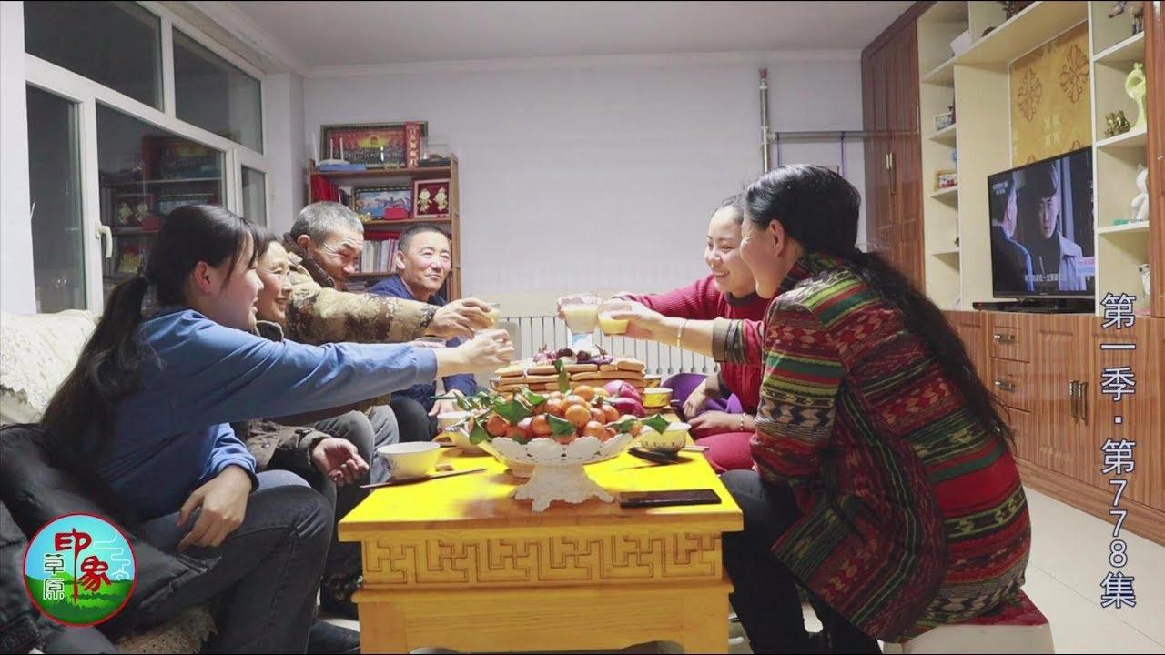 (778) 温馨年夜饭 看草原蒙古族人家的饭菜有什么不同?除了手把肉还有啥?