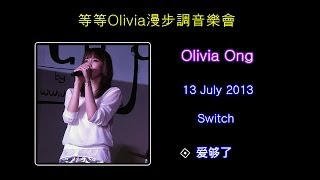 Olivia Ong - 爱够了-SWITCH