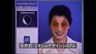 懐かしいCM メガネの「パリーミキ」