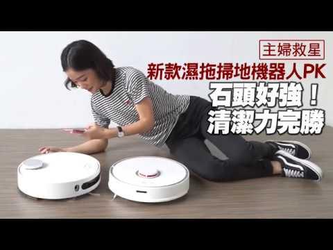 【完勝片】2大掃拖機器人PK 米家石頭清潔力完勝  台灣蘋果日報
