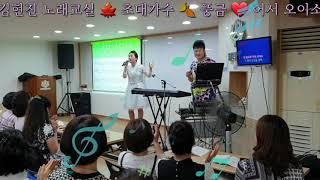 김현진 노래교실 ?♀️ 광주 금호 원광신협(월) ❤ …